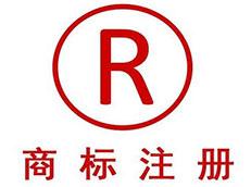 郑州商标注册公司简介